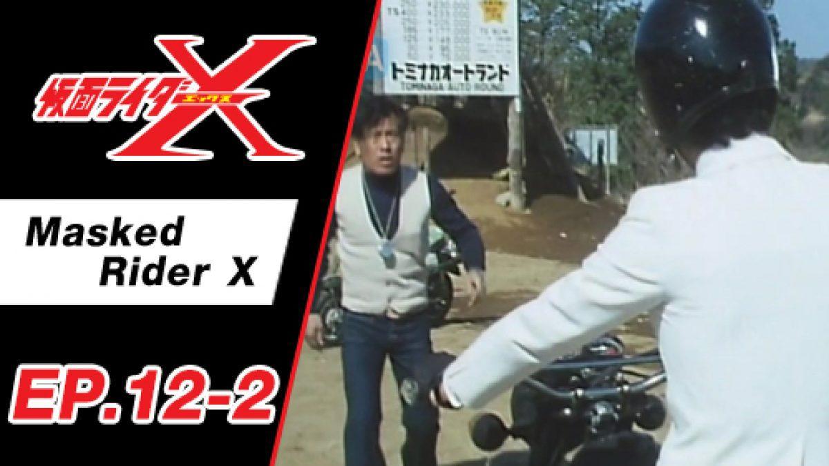 Masked Rider X ตอนที่ 12-2