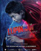 Lupin the 3rd ลูแปง ยอดโจรกรรมอัจฉริยะ