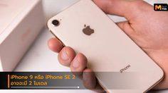 สื่อต่างประเทศยืนยัน iPhone 9 อาจมี 2 โมเดล