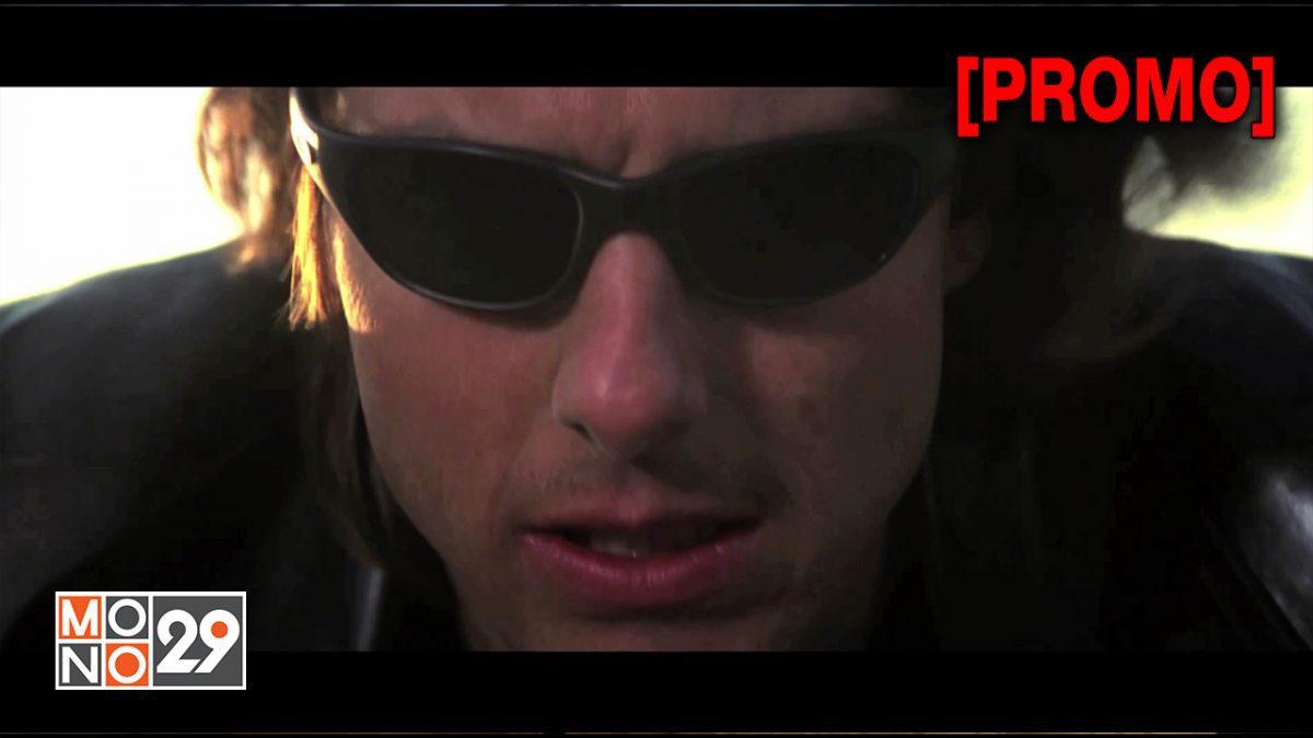 Mission Impossible II ฝ่าปฏิบัติการ สะท้านโลก 2 [PROMO]