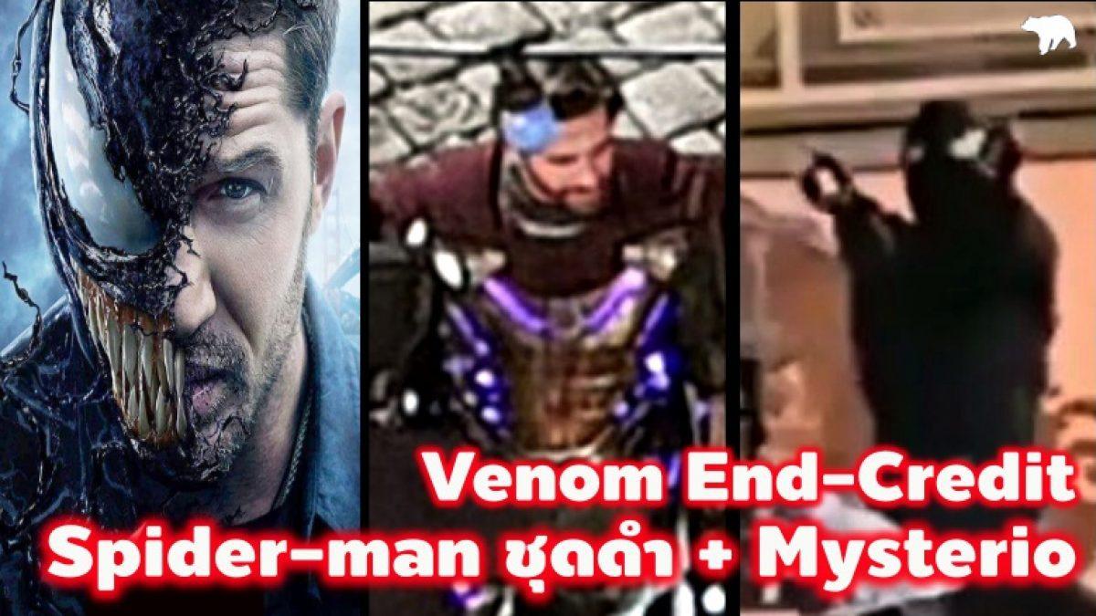 สไปเดอร์แมนชุดดำ ภาพแรก Mysterio + End Credit เวน่อม + แวมไพร์มอร์เบียส
