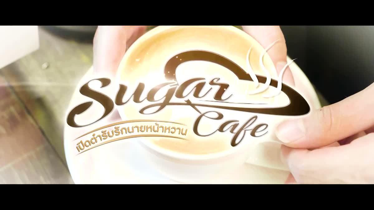 Sugar Café เปิดตำรับรักนายหน้าหวาน - Teaser
