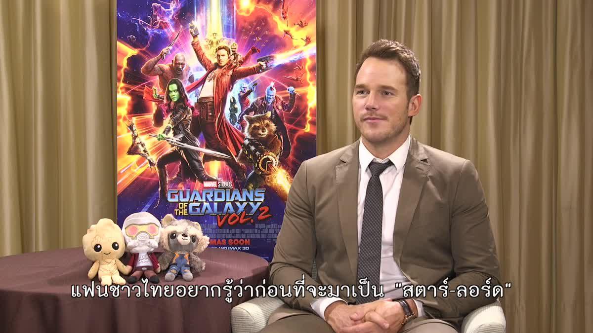 คุยกับสตาร์ลอร์ด!! คริส แพรตต์ ให้สัมภาษณ์ถึงความพิเศษใน Guardians of the Galaxy Vol. 2
