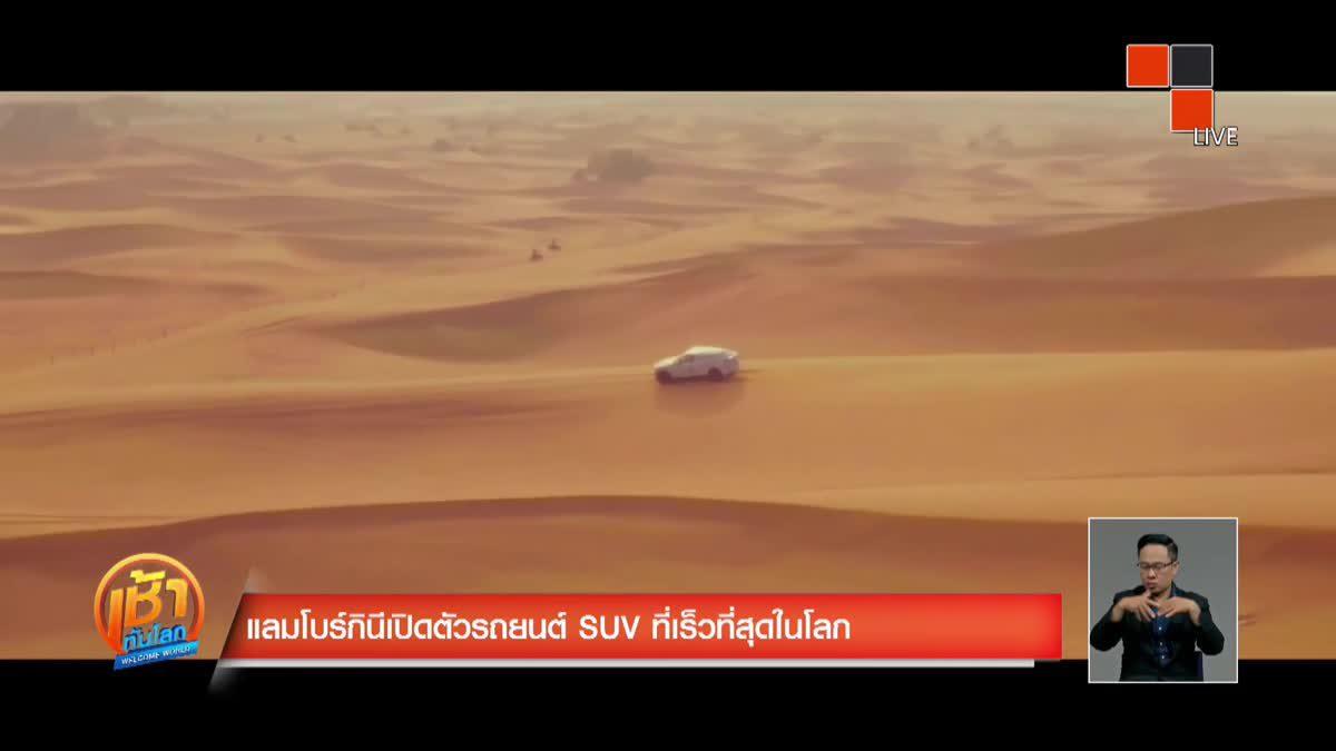 แลมโบร์กินีเปิดตัวรถยนต์ SUV ที่เร็วที่สุดในโลก