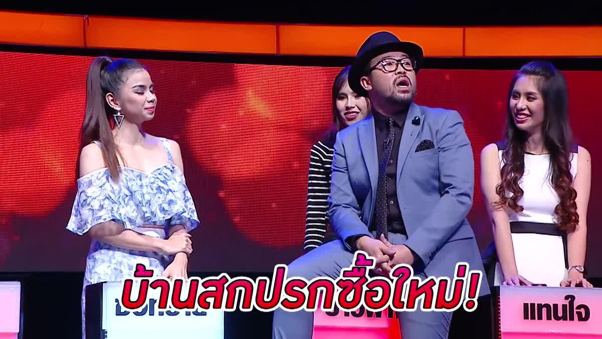 ฮาย & ตั้ม - Take Me Out Thailand ep.16 S11 (6 พ.ค.60) FULL HD