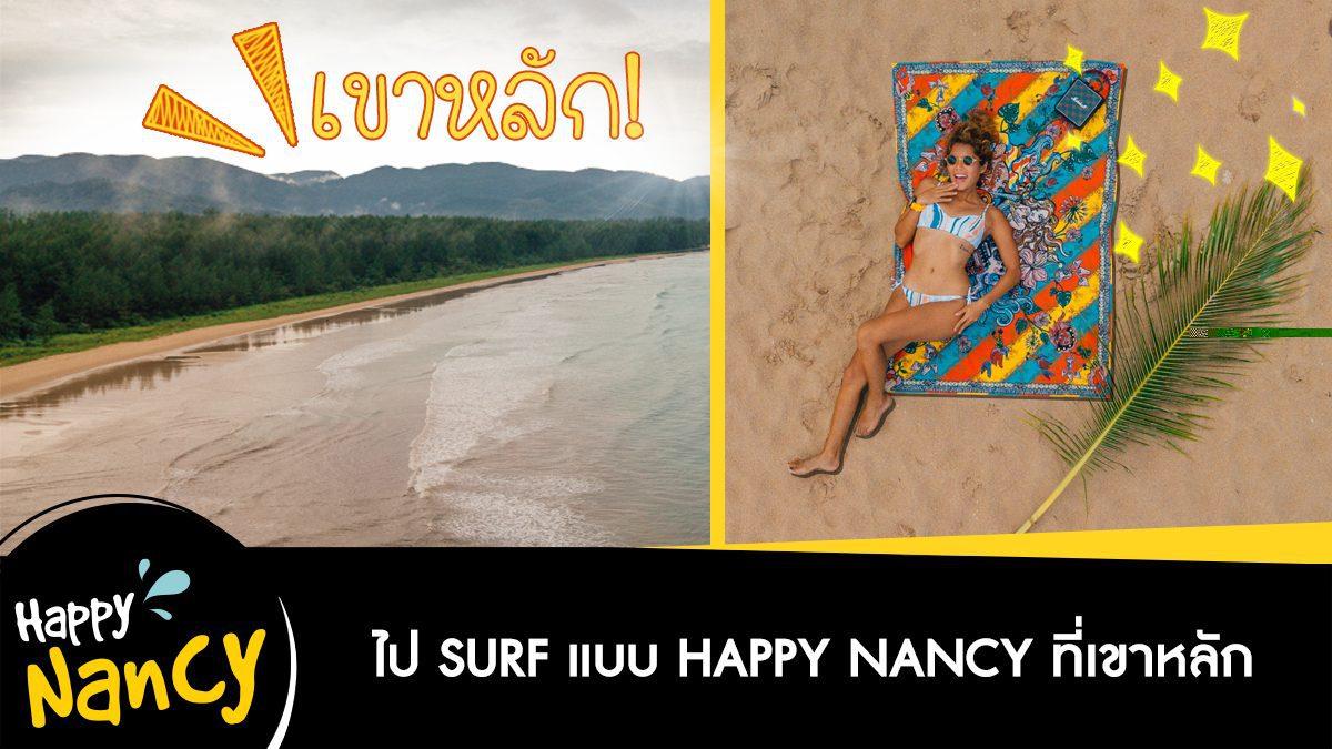 ไป Surf แบบ HappyNancy ที่เขาหลัก