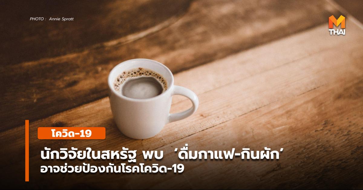 สหรัฐฯ วิจัยพบ 'ดื่มกาแฟ-กินผัก' อาจช่วยป้องกันโรคโควิด-19