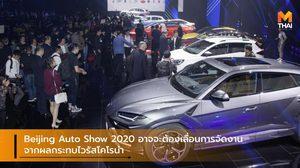 Beijing Auto Show 2020 อาจจะต้องเลื่อนการจัดงานจากผลกระทบไวรัสโคโรน่า