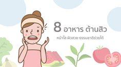 8 อาหารต้านสิว หน้าใสผิวสวย