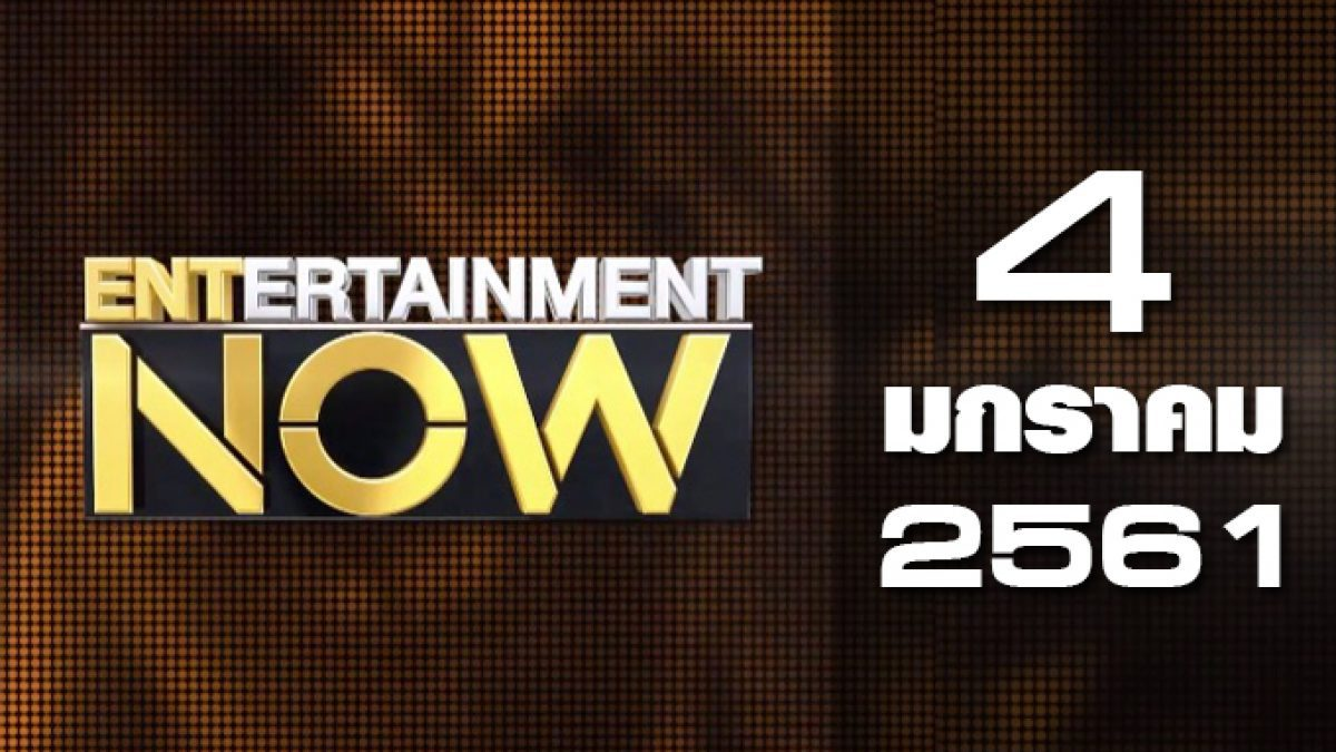 Entertainment Now Break 2 04-01-61