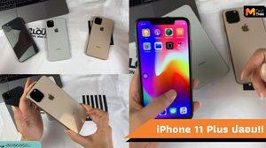 iPhone 11 Plus เครื่องจริงยังไม่ออกแต่เครื่องโคลน มาแล้วจ้า