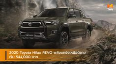 2020 Toyota Hilux REVO พลังแกร่งเหนือนิยาม เริ่ม 544,000 บาท