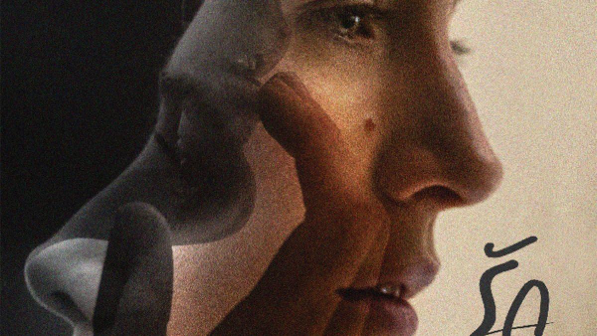 ตัวอย่างภาพยนตร์ All I See Is You รัก ลวง ตา