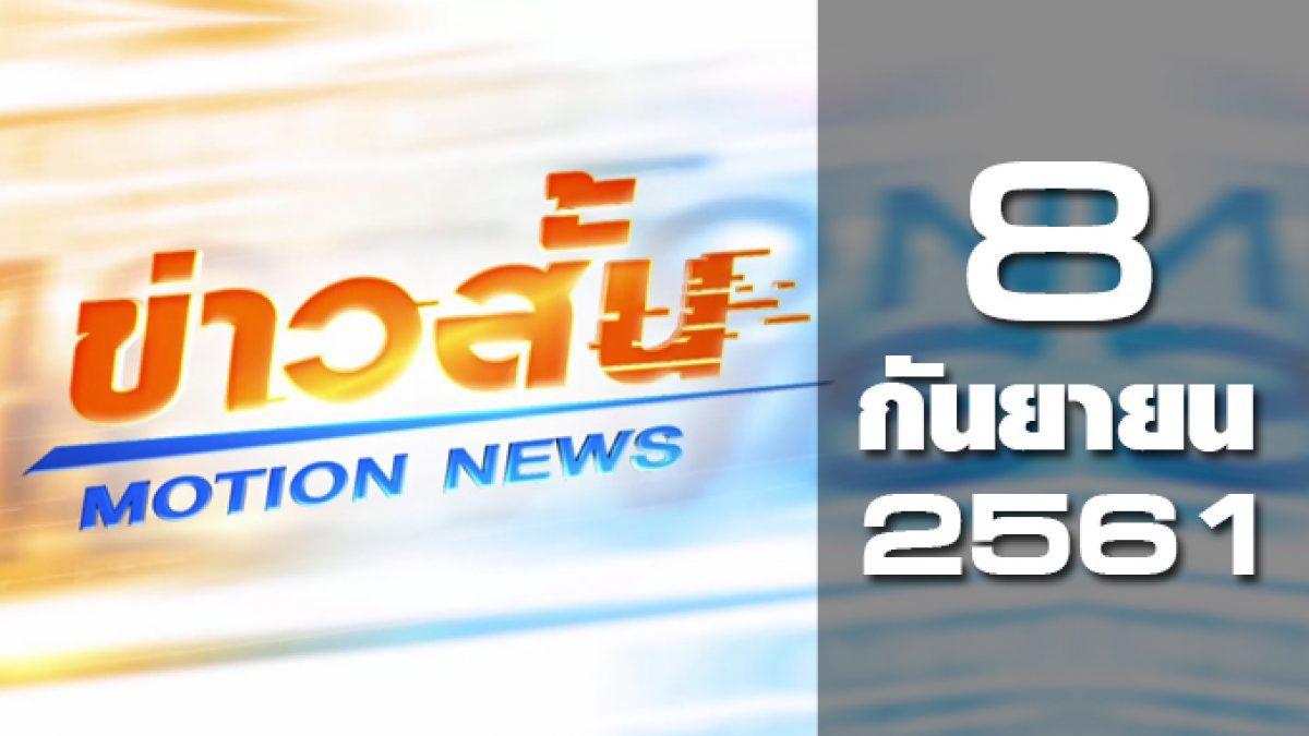 ข่าวสั้น Motion News Break 2 08-09-61