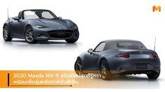 2020 Mazda MX-5 สไตล์ใหม่สุดหรูหรา พร้อมเพิ่มรุ่นหลังคาผ้าใบสีเงิน