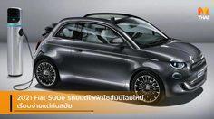 2021 Fiat 500e รถยนต์ไฟฟ้าไซส์มินิโฉมใหม่ เรียบง่ายแต่ทันสมัย