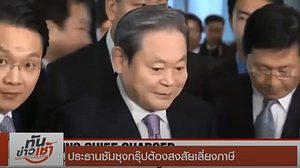 ประธานซัมซุงกรุ๊ป ต้องสงสัยเลี่ยงภาษีกว่า 200 ล้านบาท
