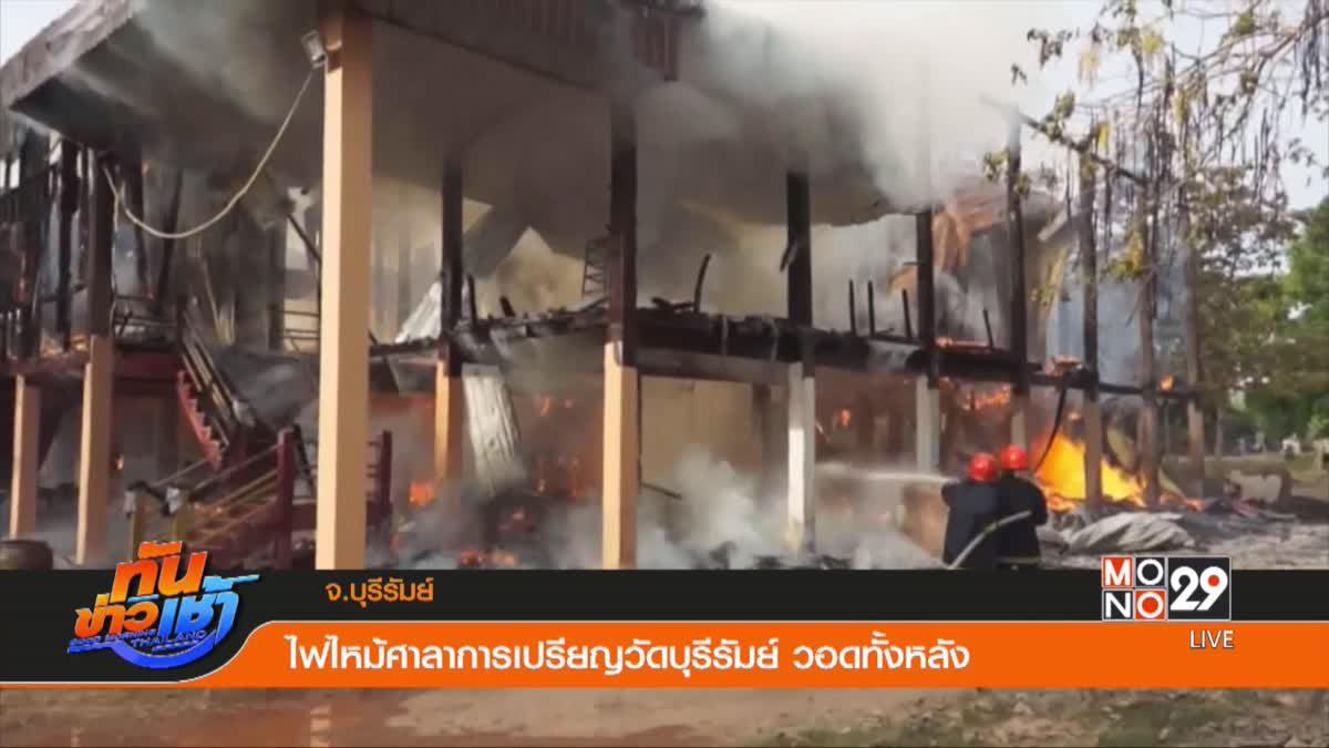 ไฟไหม้ศาลาการเปรียญวัดบุรีรัมย์ วอดทั้งหลัง