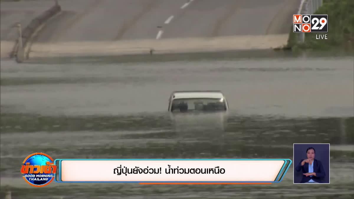 ญี่ปุ่นยังอ่วม! น้ำท่วมตอนเหนือ