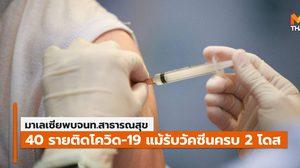มาเลเซีย พบจนท.สาธารณสุขติดเชื้อ 40 ราย แม้ฉีดวัคซีนครบ 2 โดส