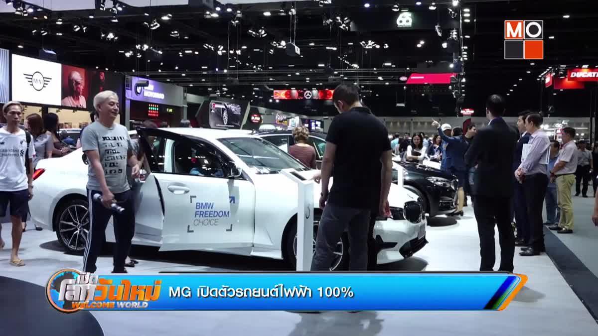 MG เปิดตัวรถยนต์ไฟฟ้า 100%