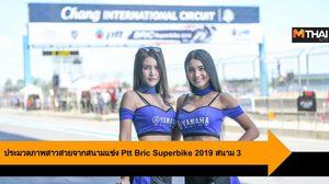 ประมวลภาพสาวสวยจากสนามแข่ง Ptt Bric Superbike 2019 สนาม 3