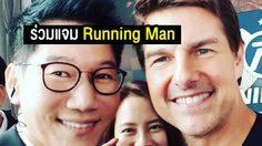 พิธีกรเกาหลี จีซอกจิน แชะภาพ ทอม ครูซ ระหว่างร่วมรายการ Running Man