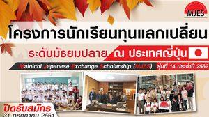 เปิดรับสมัคร โครงการนักเรียนทุนแลกเปลี่ยนระดับมัธยมศึกษา ณ ประเทศญี่ปุ่น รุ่นที่14