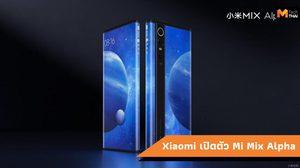 Xiaomi เปิดตัว Mi Mix Alpha สมาร์ทโฟนจอ 180% กล้อง 108 MP