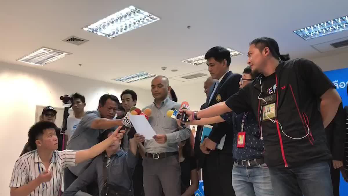 กลุ่ม FFFE ยืนยื่นหนังสือคัดค้าน การกำหนดหมายเลขผู้สมัครและบัตรเลือกตั้ง