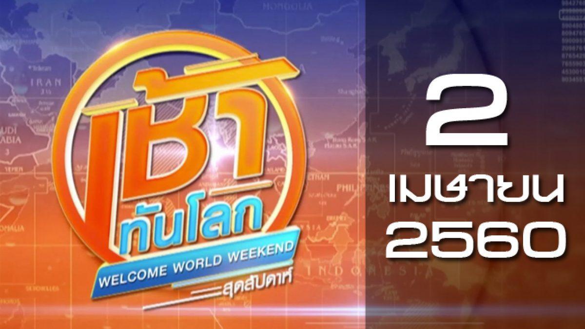 เช้าทันโลกสุดสัปดาห์ Welcome World 02-04-60