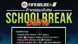 FIFA Online 4 School Break Selfie ลุ้นสิทธิไปดู Real Madrid ติดขอบสนาม