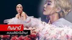 ทิฟฟานี่ คอนเฟิร์ม!  จัดคอนเสิร์ตเดี่ยวเต็มรูปแบบในไทย!!