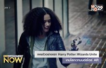 เผยตัวอย่างแรก Harry Potter: Wizards Unite เกมโลกเวทมนต์สไตล์ AR