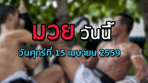 โปรแกรมมวยไทยวันนี้ วันศุกร์ที่ 15 เมษายน 2559