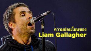 ร็อกสตาร์ระดับโลก LIAM GALLAGHER ส่ง 'เนื้อเพลง' ให้กำลังใจ หมูป่าฯ
