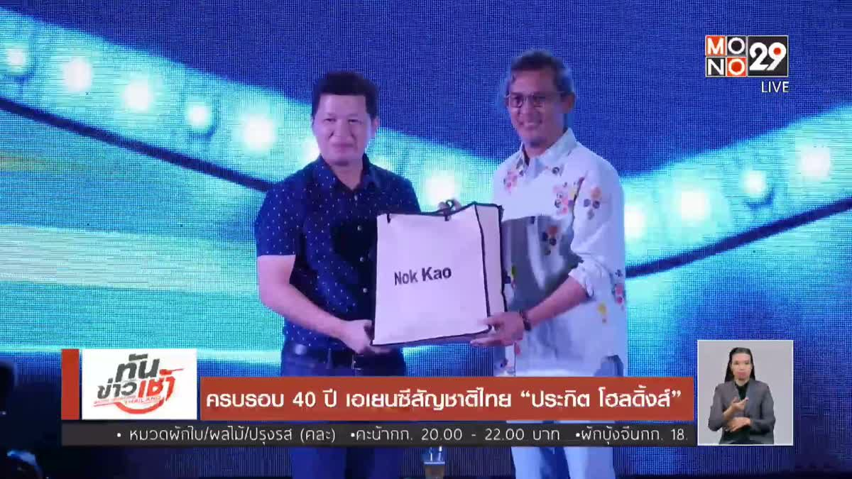 """ครบรอบ 40 ปี เอเยนซีสัญชาติไทย """"ประกิต โฮลดิ้งส์"""""""