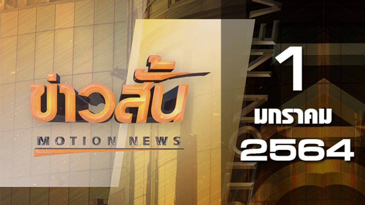 ข่าวสั้น Motion News Break 1 01-01-64