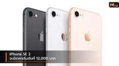 เผยข้อมูลราคา iPhone SE 2 อาจเริ่มต้นอยู่ที่ 12,000 บาท