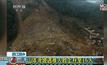 เหตุดินถล่มในมณฑลทางตะวันออกของจีน