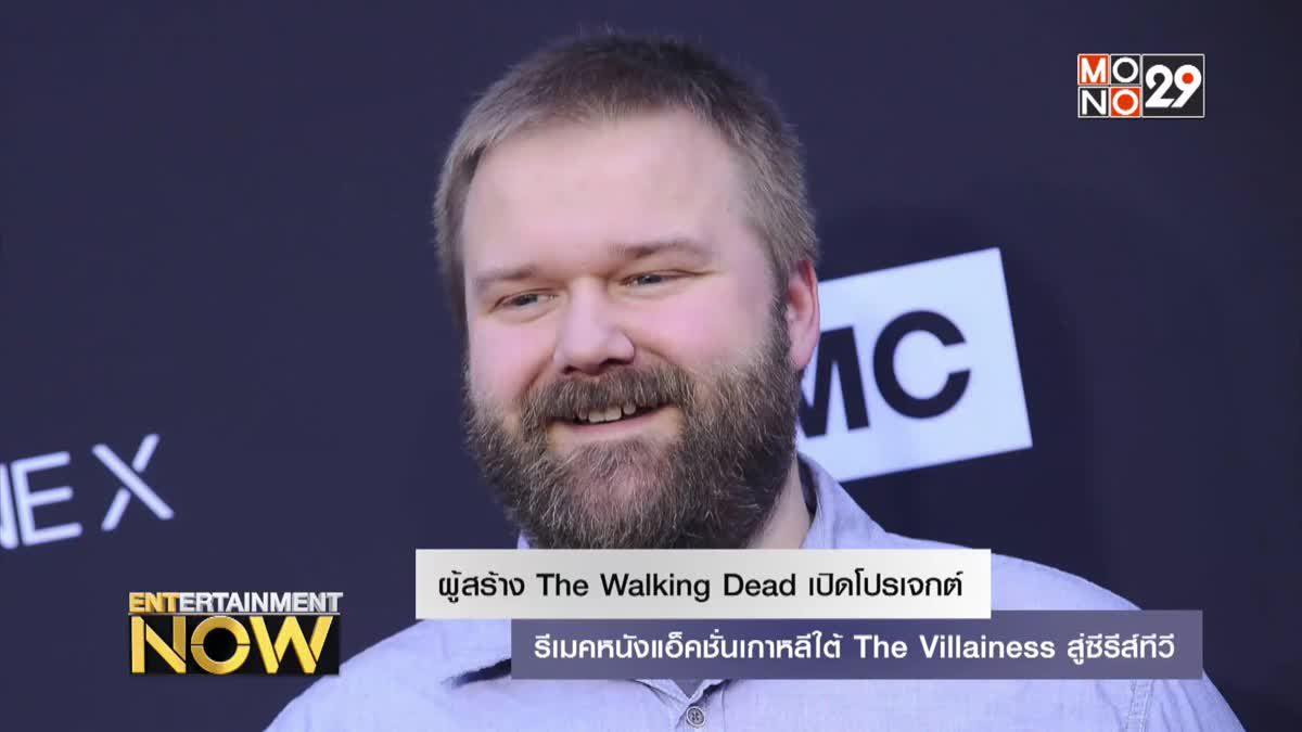 ผู้สร้าง The Walking Dead เปิดโปรเจกต์รีเมคหนังแอ็คชั่นเกาหลีใต้ The Villainess สู่ซีรีส์ทีวี