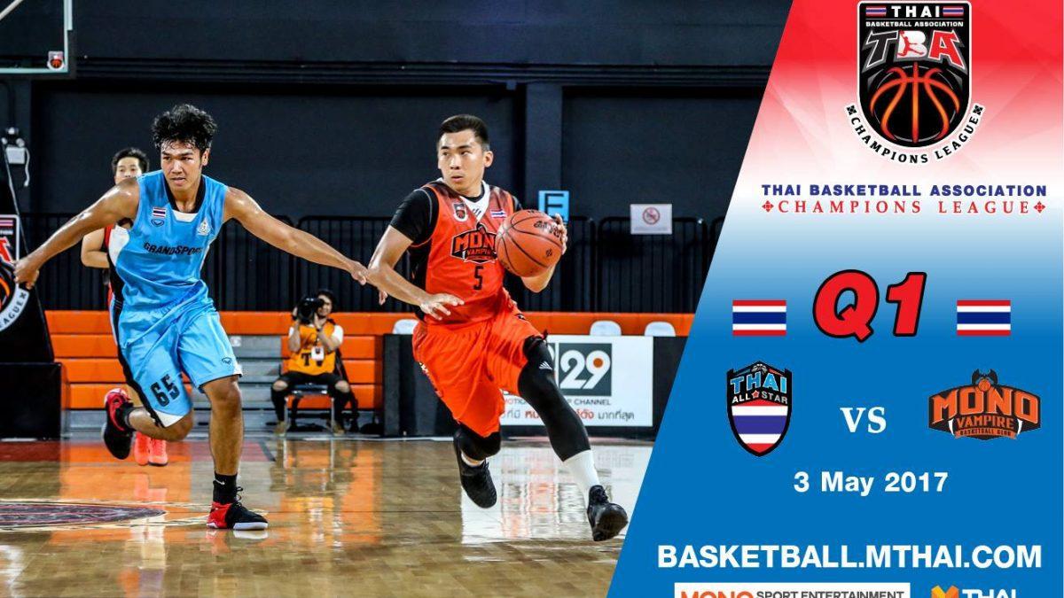 การแข่งขันบาสเกตบอล TBA คู่ที่2 Thai All Star VS Mono Vampire (Thailand) Q1 (3/5/60)