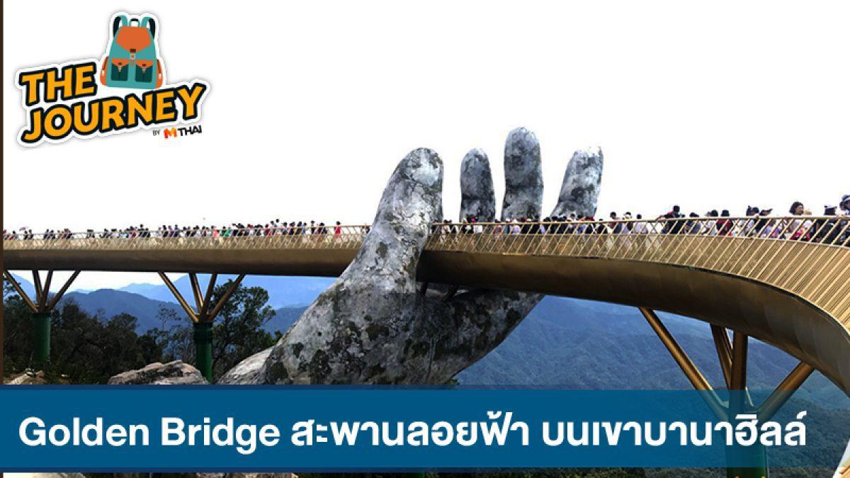 Golden Bridge สะพานลอยฟ้า ในอุ้งมือยักษ์