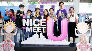 Krungthai Nice to Meet U !  ชวนสร้างประสบการณ์ใช้ชีวิตรอบรั้วมหาวิทยาลัยแบบดิจิทัล ผ่าน U App