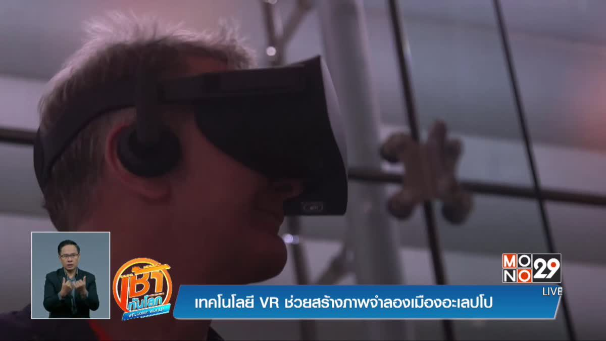 เทคโนโลยี VR ช่วยสร้างภาพจำลองเมืองอะเลปโป