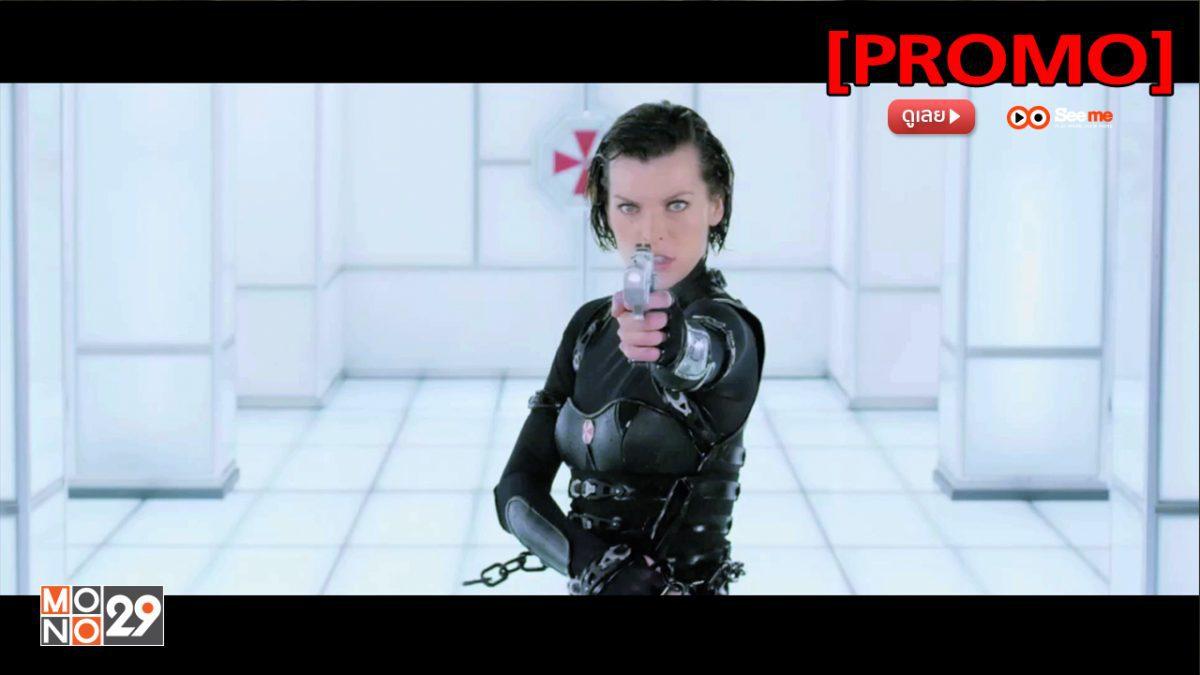 Resident Evil: Retribution ผีชีวะ 5 สงครามไวรัสล้างนรก [PROMO]