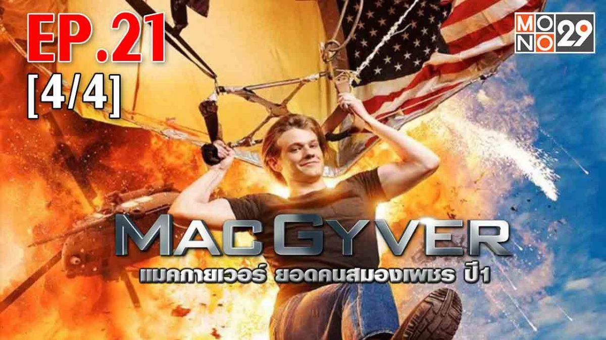 MacGyver แมคกายเวอร์ ยอดคนสมองเพชร ปี 1 EP.21 [4/4]