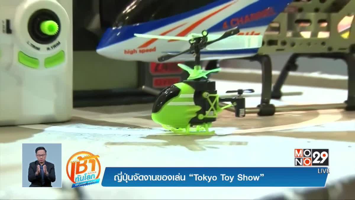 """ญี่ปุ่นจัดงานของเล่น """"Tokyo Toy Show"""""""
