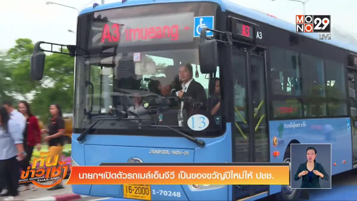 นายกฯเปิดตัวรถเมล์เอ็นจีวี เป็นของขวัญปีใหม่ให้ ปชช.