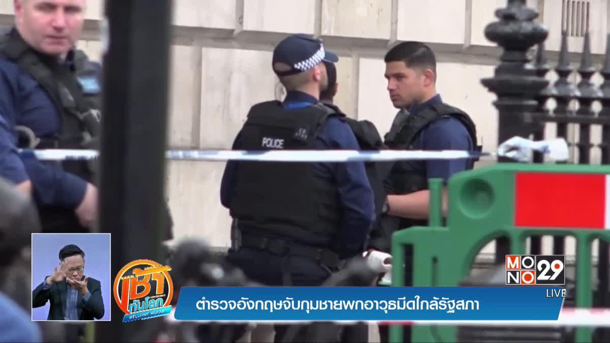 ตำรวจอังกฤษจับกุมชายพกอาวุธมีดใกล้รัฐสภา